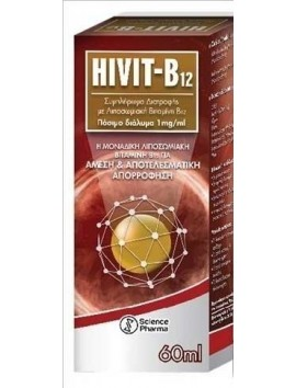 Science Pharma HIVIT-B12 - 60ml